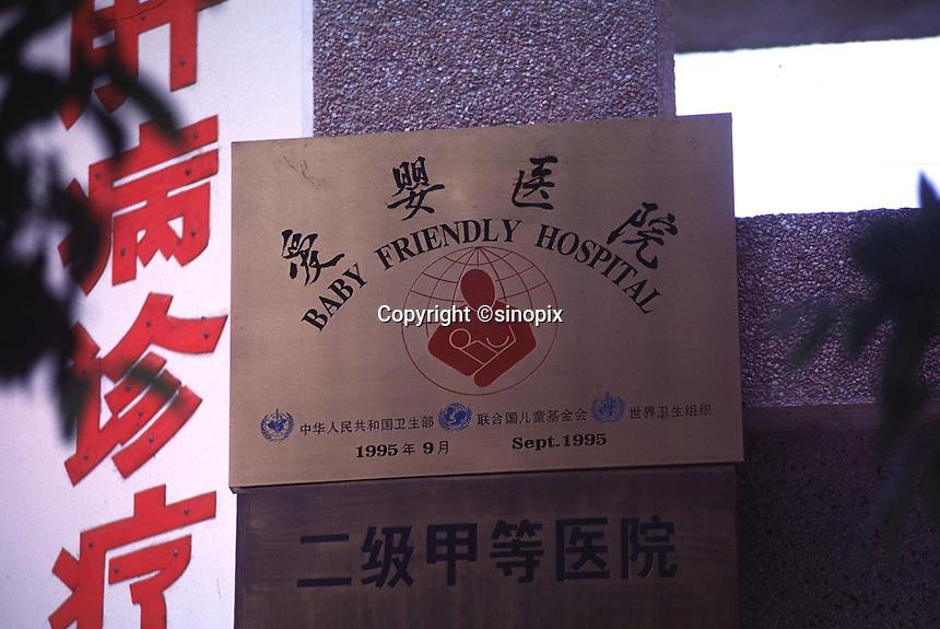 """BABY FRIENDLY"" HOSPITAL IN GUANGDON, CHINA<br /> ©sinopix"