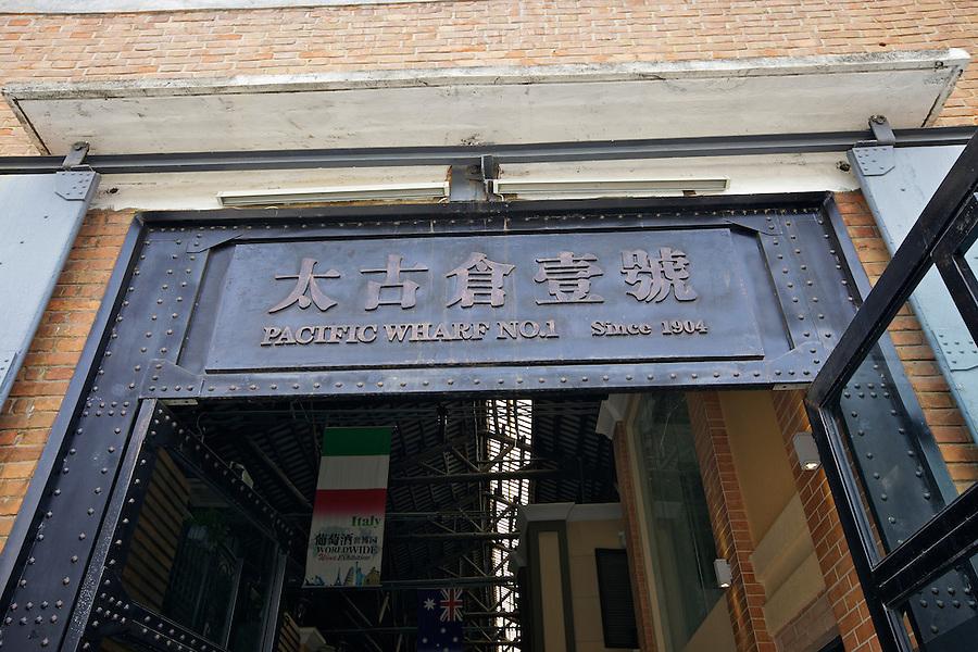Entrance detail to one of the China Navigation Company godowns in Haizhu (Honam Island), Guangzhou (Canton).