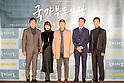 "Press preview for South Korean movie ""Default"""
