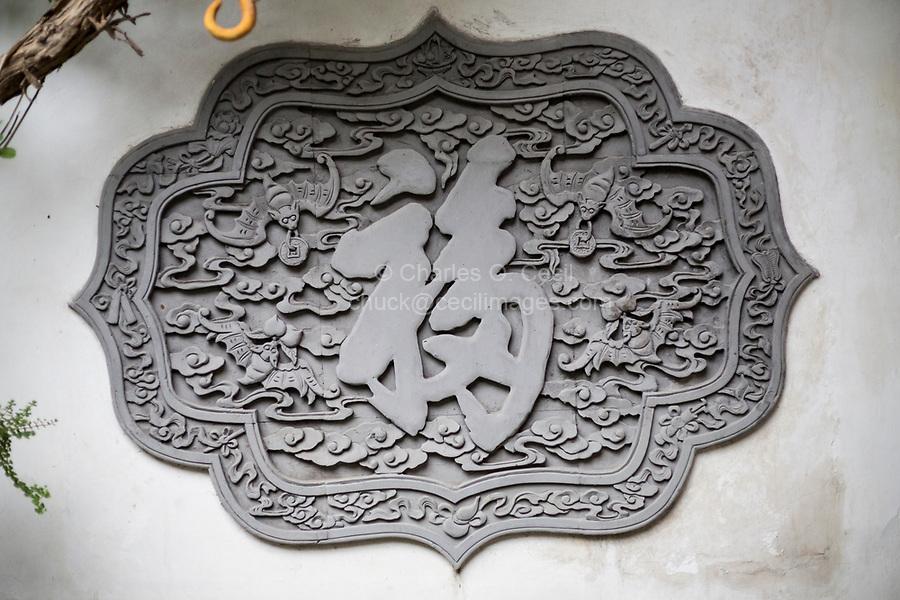 """Yangzhou, Jiangsu, China.  Chinese Character for """"Happiness"""" on a Wall Decoration."""