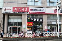 Yangzhou, Jiangsu, China.  Street Scene, Foreign Language Bookstore.