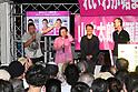Reiwa Shinsengumi party street speech in Tokyo
