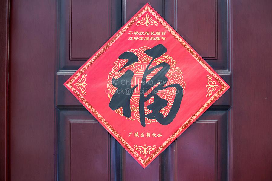 "Yangzhou, Jiangsu, China.  Chinese Character for ""Happiness"" on a Residence Door."