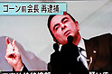 TV reporting Carlos Ghosn scandal in Japan