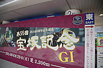 June 29,2014:Entrance  on Takarazuka Kinen Day at Hanshin in Hyogo,Japan. Kazushi Ishida/ESW/CSM