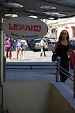 """Das Café """"Lehaim"""". In Riga blüht die jüdische Kultur. Es gibt die größte jüdische Gemeinde im Baltikum./ In Riga prospers the jewish culture. In Riga is the biggest jewish municipal in the Baltic States"""
