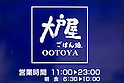 Internal conflict at Japanese restaurant chain Ootoya