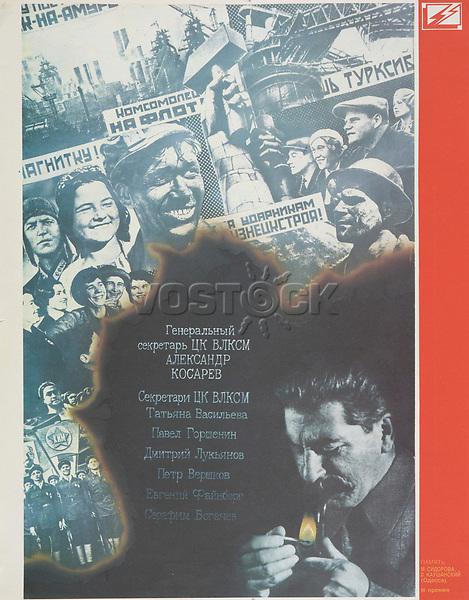Pamiat'; Memory; 1988<br /> Perestroika Era Poster series, circa 1980-1989