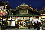 Dogo onsen, one of the most oldest hot spring public bath in Japan. Matsuyama. Shikoku. Japan<br /> <br /> Dogo onsen, l'un des plus anciens bains publics de sources chaudes au Japon. Matsuyama. Shikoku. Japon