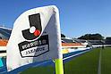 J3 2016 : F.C.Tokyo U-23 1-2 AC Nagano Parceiro