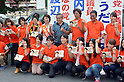 Yoshimi Watanabe Election Rally in Tokyo