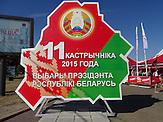 """Gestell im Stadtzentrum von Minsk: """"11. Oktober – Präsidentschaftswahlen der Republik Belarus"""". / Announcement in the city centre of Minsk: """"11th October - Presidential elections in the Republic of Belarus"""""""