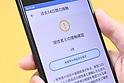 Japan's coronavirus contact-tracing app