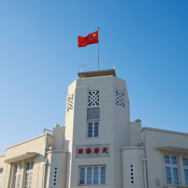 The Somewhat Modest Tower On The Tianjin (Tientsin) Custom House (December 2011).