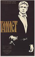 """Советский плакат """"Гамлет. Режиссер Г.Козинцев"""". Художник Б.Зеленский, 1964 год; / Soviet poster """"Hamlet. Director G. Kozintsev"""". Artist B. Zelensky, 1964;"""