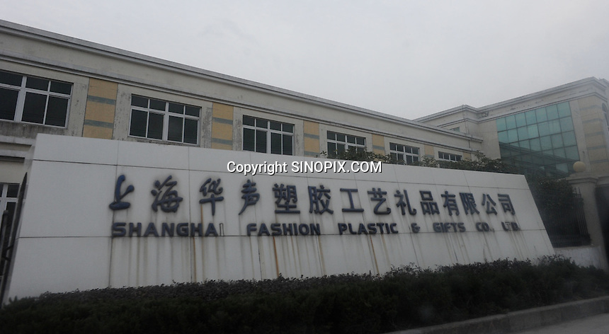 The front gate of Shanghai Fashion Plastics,  Jan 2010. The factory produces the plastic fugure under official license.