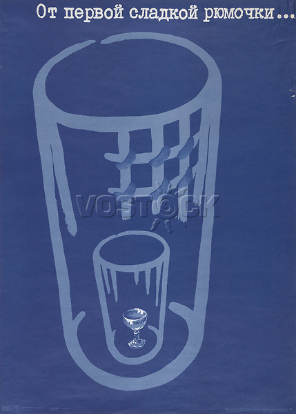 Ot pervoi sladkoi riumochki…; From the first sweet wine glass... 1989<br /> Perestroika Era Poster series, circa 1980-1989