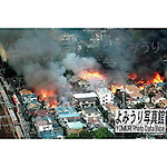 January 17th, 2011 : Kobe, Japan - Buildings and houses still burning  7 hours of the earthquake happened. (Photo by Takumi Tsuchiya )