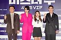 "Press preview of Korean film ""Mr. Zoo: The Missing VIP"" in Seoul"
