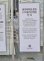 Lotte Department Store closed temporarily in Seoul