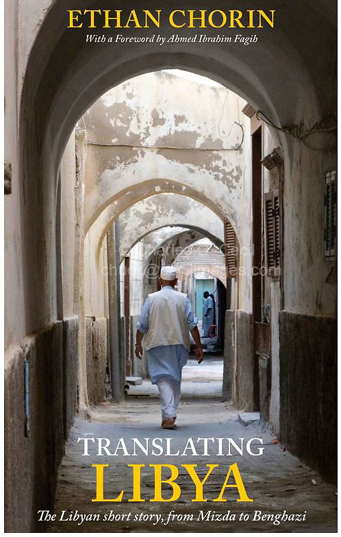 Tripoli, Libya - Man Walking in Medina Passageway, as a book cover.  IMAGE OF COVER IS NOT FOR SALE.  Shown here as examples of photographer's portfolio.  Original images may be licensed for certain purposes.  Please inquire.