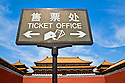 Ticket sign, Forbidden City, Beijing, China.