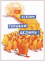 """Советский плакат """"Освоим голубую целину!"""". Художник В.Горленко, 1964 год;<br /> Soviet poster """"Let's master the blue virgin soil!"""" Artist V. Gorlenko, 1964;"""
