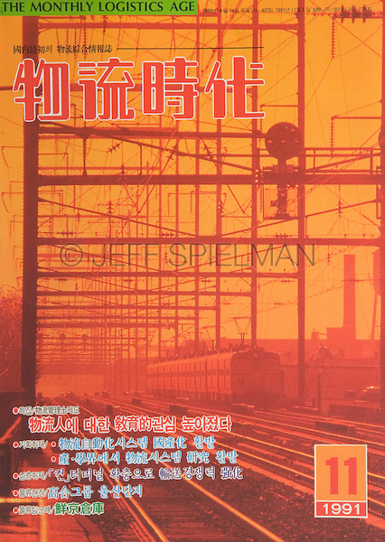 Korean Trade Magazine Cover<br /> The Monthly Logistics Age<br /> November, 1991<br /> Published in Seoul, South Korea<br /> <br /> Photo by Jeff Spielman of a commuter train in Central Jersey