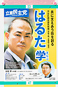 Poster board for Japan's unified local polls