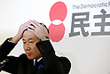 DPJ Resigned to 2014 Election Defeat