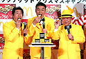 Promotional event for McDonald's Japan introduces new flavors for Chicken McNuggets