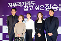 "Press conference for new crime thriller film ""Beasts Clawing at Straws"" in Seoul"
