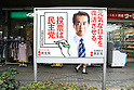 Upper House Election 2010