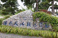 "Yangzhou, Jiangsu, China.  Bonsai Garden, Slender West Lake Park.  ""Inherit Culture and Be Close to Nature."""