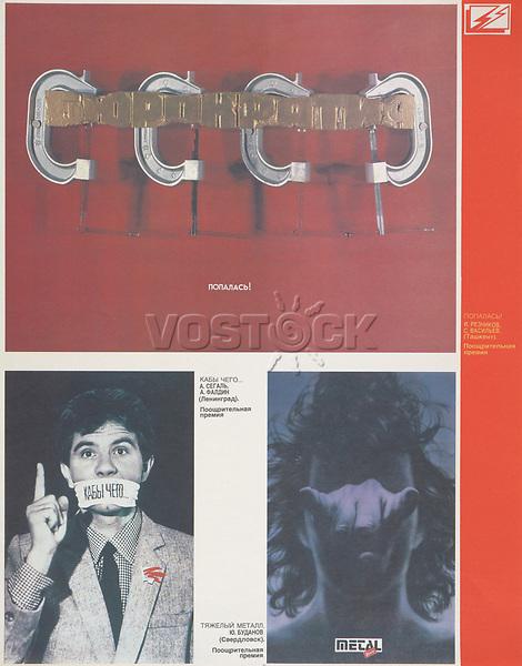 Popalas'! Kaby chego…; Tiazhelyi metal; Caught!; So as not to…; Heavy metal. 1980-1989<br /> Perestroika Era Poster series, circa 1980-1989
