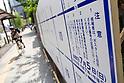Poster board for Tokyo gubernatorial election