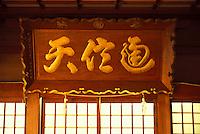 Japanese art at Shinto shine temple, Chinatown, Honolulu, Oahu
