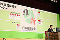 Japan Restoration Party Wins Only 54 Seats in the General Election on Last Sunday