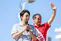 Okinawa gubernatorial election campaign