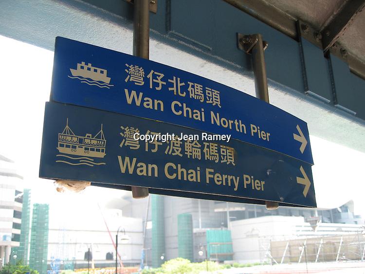 Wan Chai Ferry, Hong Kong