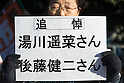 Silent demonstration in front of the prime minister's official residence in Tokyo