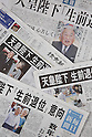 Japanese emperor expresses intention to abdicate
