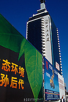 China, Peking, Hochhäuser im Westen