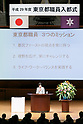 Tokyo Governor Koike welcomes new employees