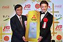 Japan Professional Sports Awards 2017
