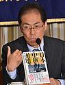 Shigeaki Koga - Ministry of Economy, Trade and Industry