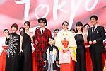 Ryoko Kimura, Naoko Iijima, Lily Franky, Taiki Yamaguchi, Alice Hirose, MEGUMI, Akimasa Haraguchi, October 25, 2017 - The 30th Tokyo International Film Festival, Opening Ceremony at Roppongi Hills in Tokyo, Japan on October 25, 2017. (Photo by 2017 TIFF/AFLO)