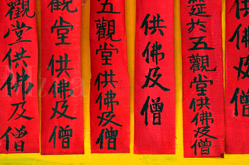 Red Chinese prayers at the Tang Dynasty Buddhist Wenshu Monastery  - Sichuan Province, Chengdu, China