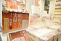 Emperor Showa annals go on sale
