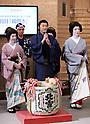 """Opening ceremony of the drama """"Nihonbashi"""""""
